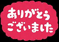 Message_arigatou_2